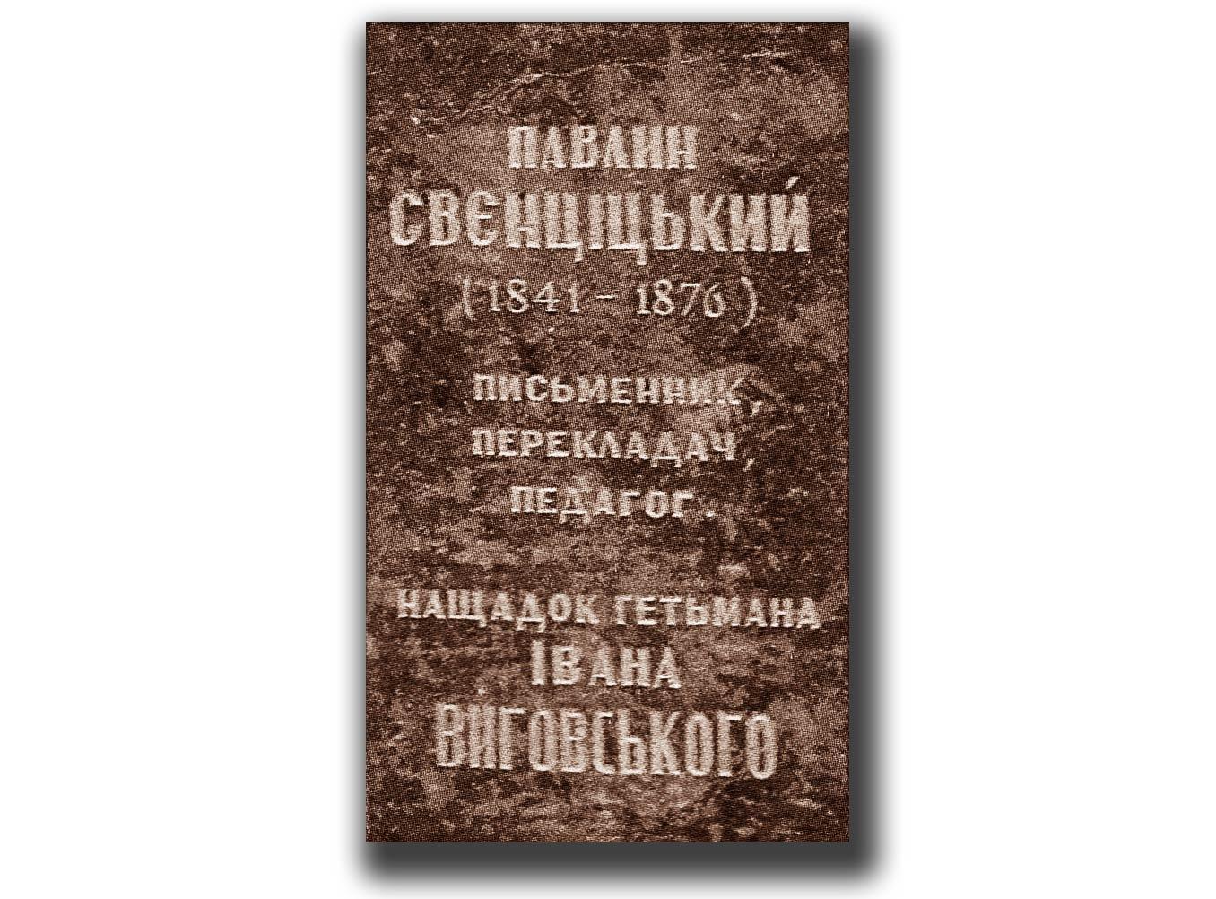 Napis na mogile Paulina Święcickiego we Lwowie