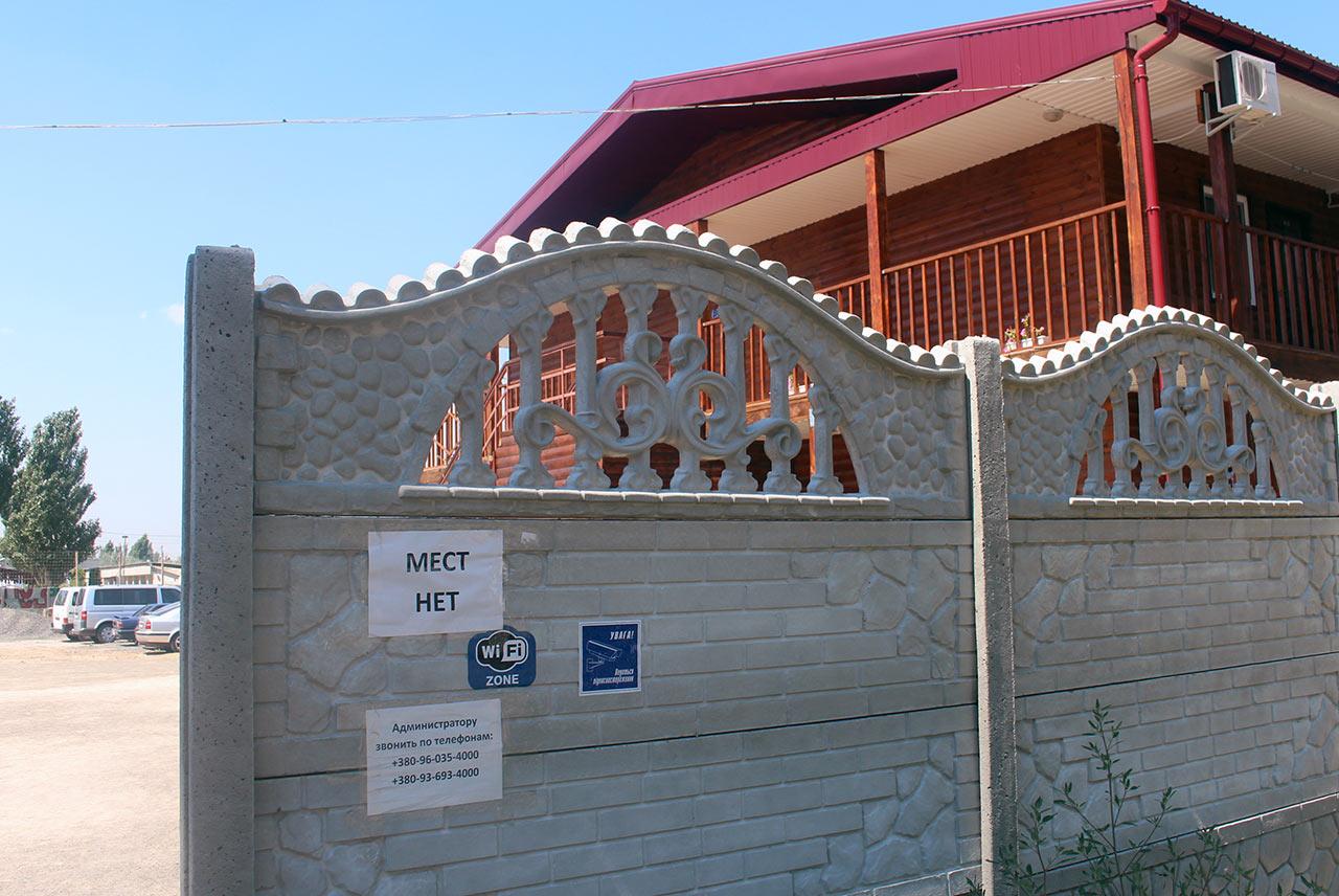 Napis - Nie ma wolnych miejsc - przed jednym z hoteli pod Odessą
