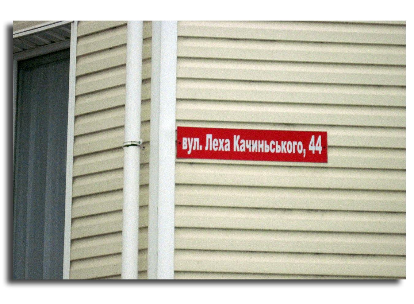 W Chmielnickim (d. Płoskirowie) od kilku lat istnieje ul. Lecha Kaczyńskiego