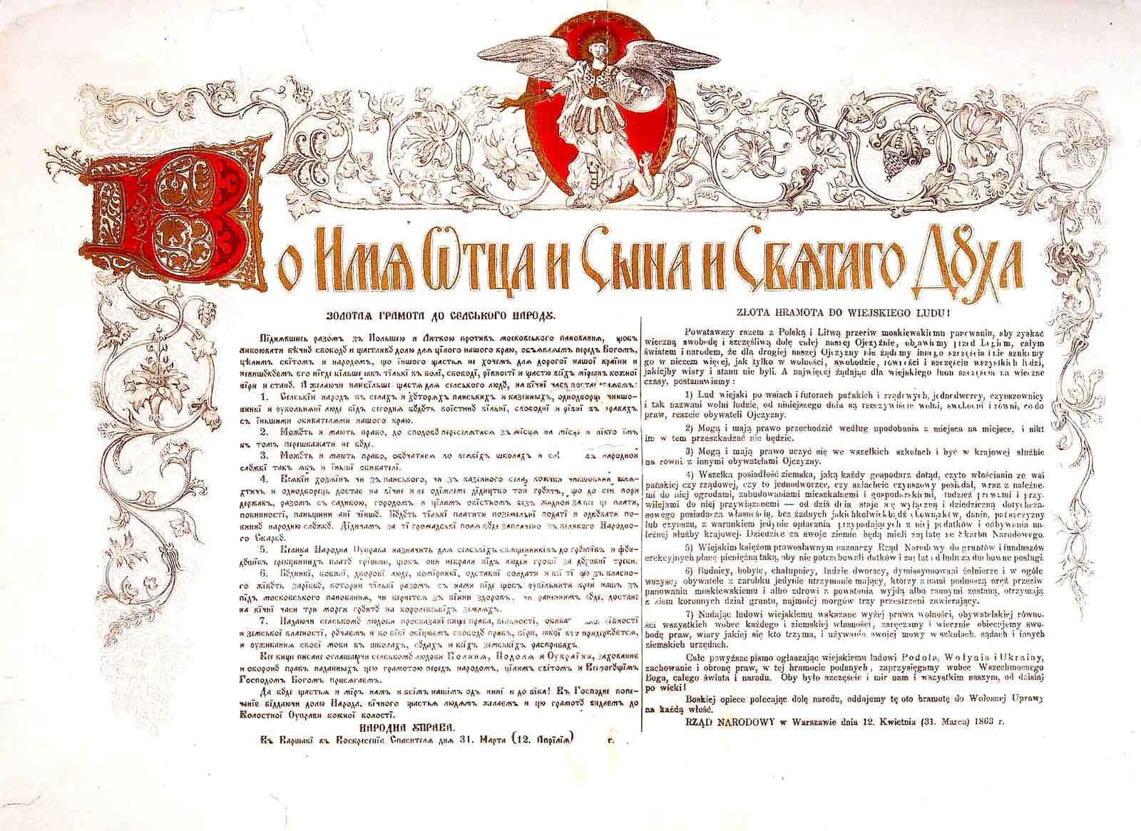 Odezwa do Rusinów - tak zwana Złota Hramota