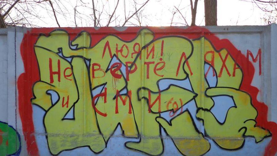 Berdiańsk: Ludzie! Nie ufajcie Lachom i mediom! - napis na ogrodzeniu w Berdiańsku. Źródło - http://polonia.org.ua
