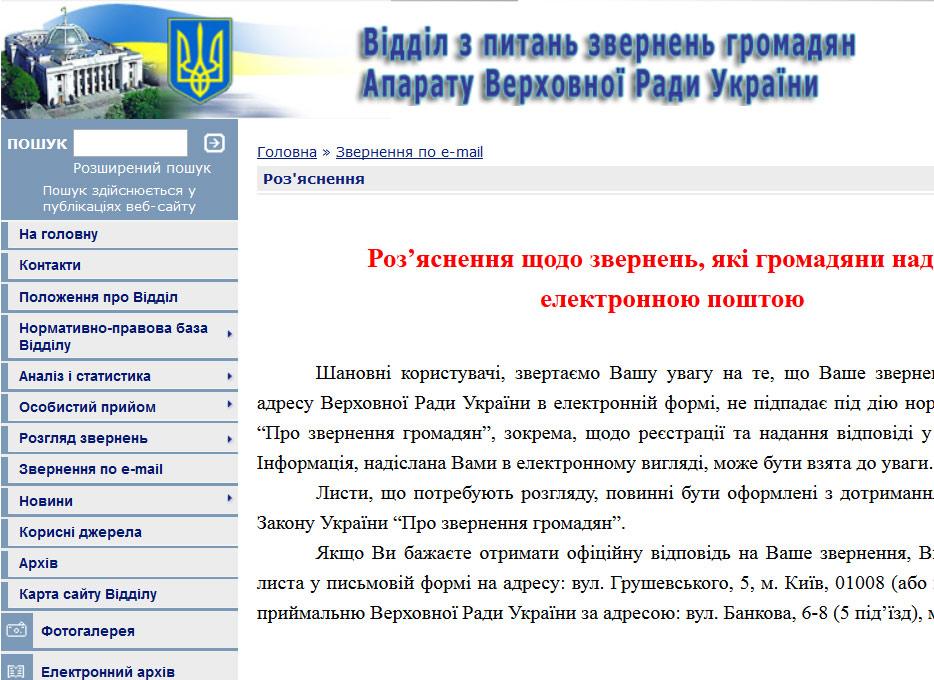 Źródło - rada.gov.ua