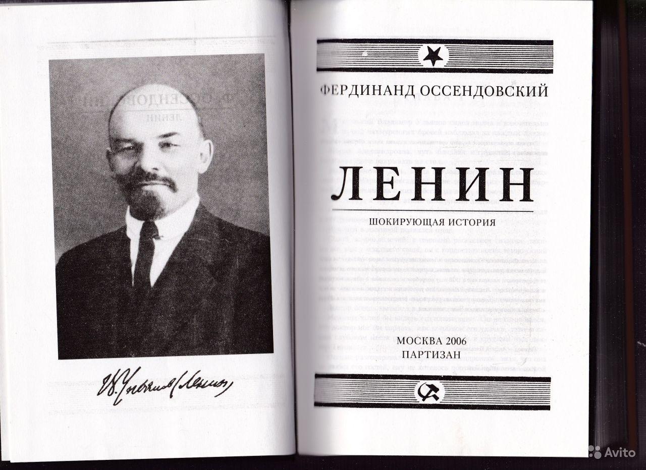 Przekład książki Lenin Ossendowskiego na język rosyjski