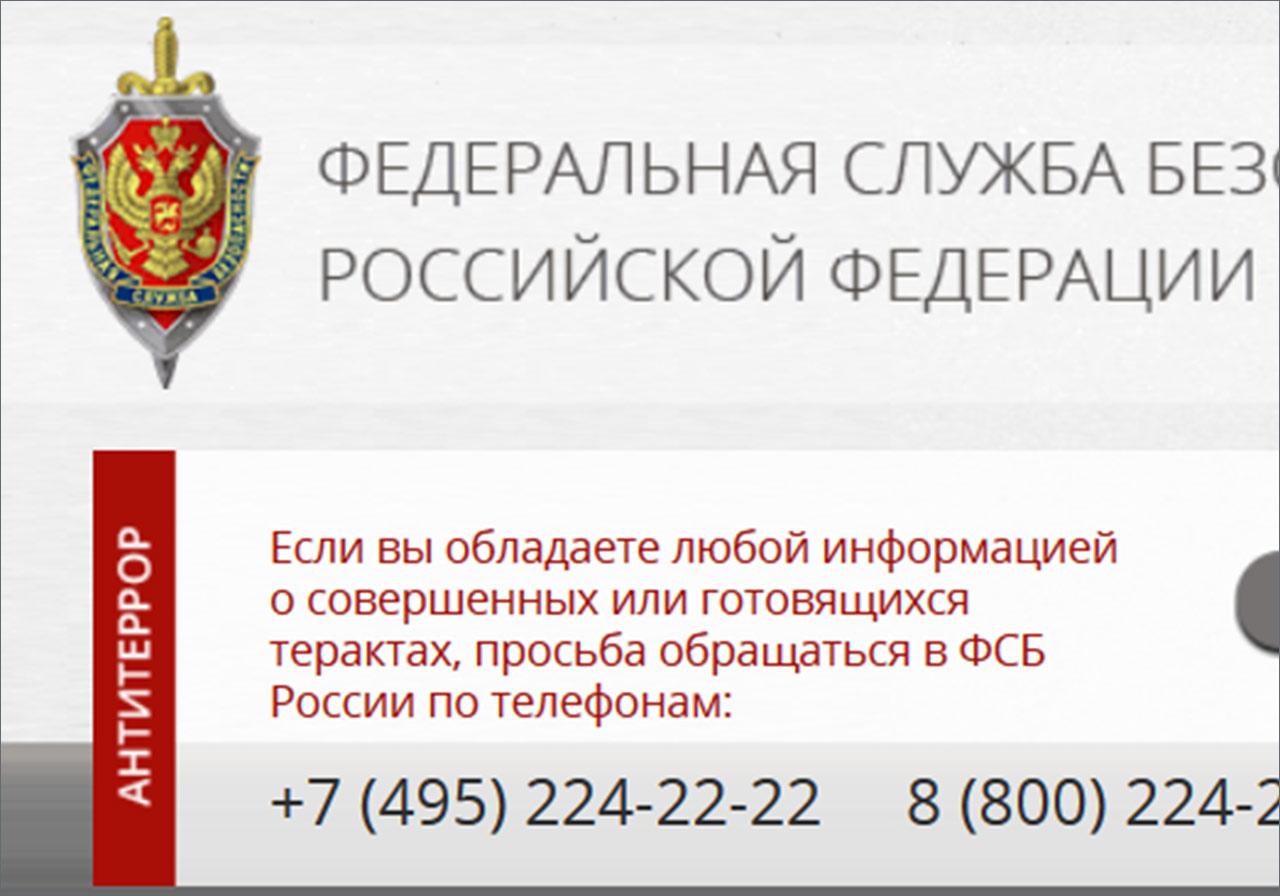 Źródło - http://www.fsb.ru/fsb/npd/terror.htm