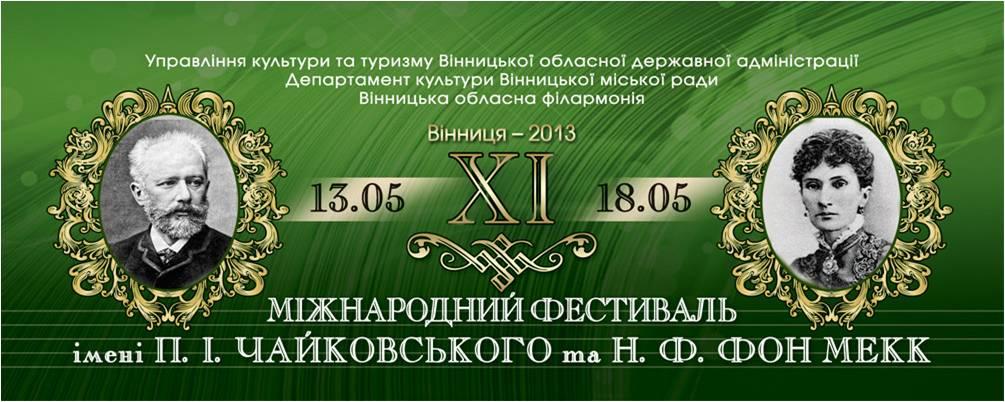 Zdjęcie pobrano z www.filarm.vn.ua
