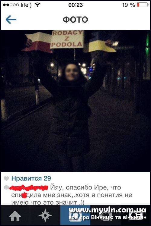 Zdjęcie z Internetu, dzięki któremu odnaleziono sprawczyń. http://pda.myvin.com.ua/ua/news/events/25608.html