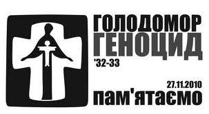 Zdjęcie pobrane z holodomor33.org.ua